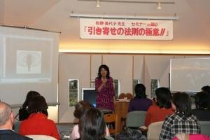 okayama seminar miyoko web