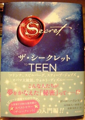 021the Secret to TEEN 日本語