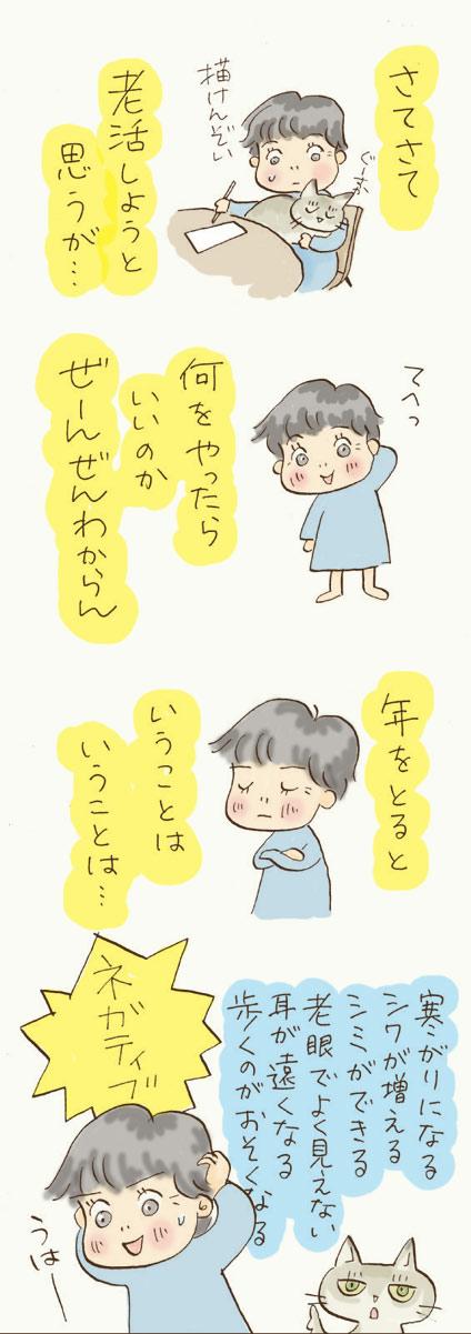 ばあさんのブログ3-のコピー