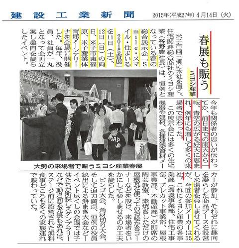 建設工業新聞(20150414) - コピー