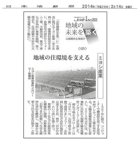 日本海新聞20140214