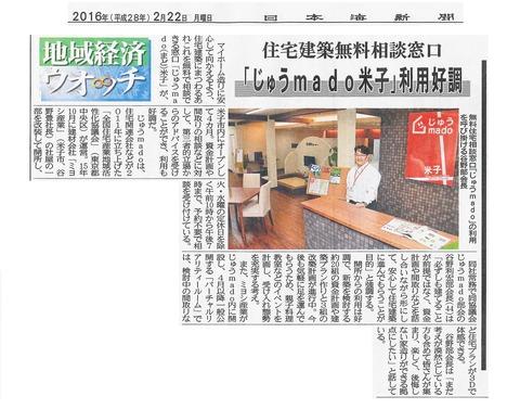 日本海新聞(20160222)