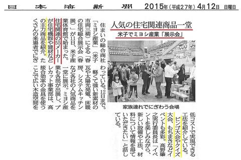 日本海新聞(20150412) - コピー
