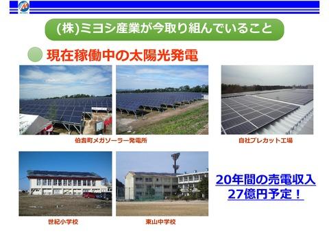 Microsoft PowerPoint - 商工会議所 公演用 太陽光