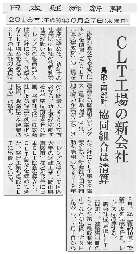 20180627日本経済新聞