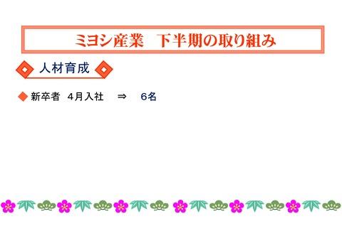 Microsoft PowerPoint - 2016社長(7)-020