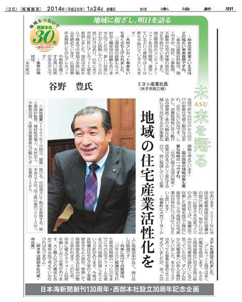 20140124日本海新聞