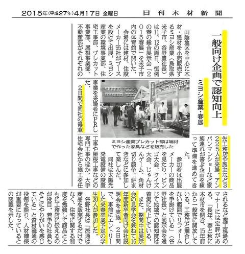 日刊木材新聞(20150417)