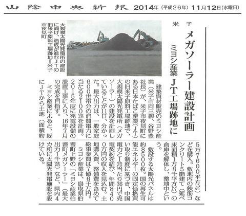 20141112山陰中央新報