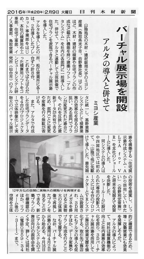 日刊木材新聞(20160209)
