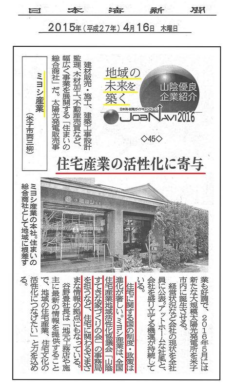 日本海新聞(20150416) - コピー