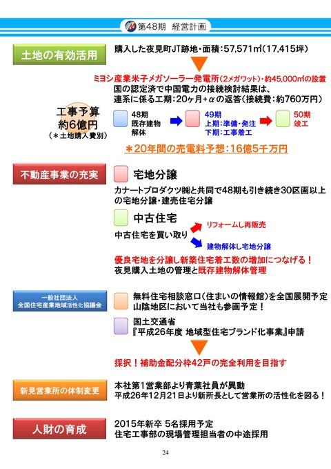 48期経営計画②