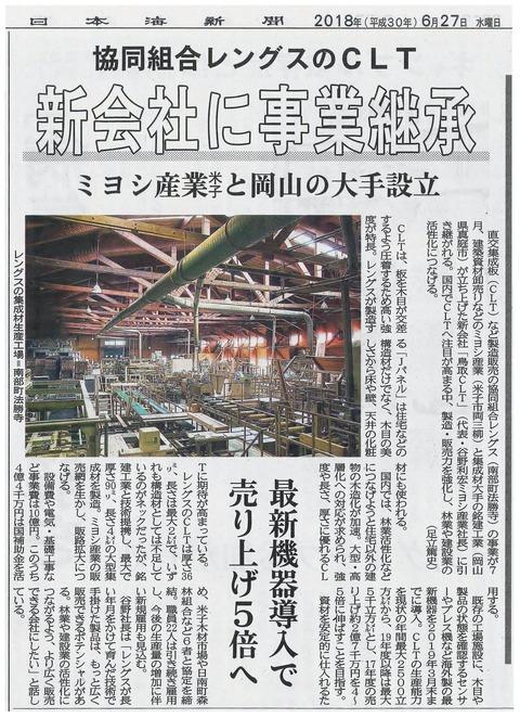 20180627日本海新聞