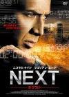 NEXT−ネクスト−