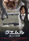 グエムル−漢江(ハンガン)の怪物−