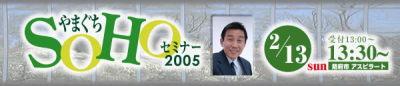 「やまぐちSOHOセミナー2005」