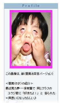 亜美(お茶目バージョン)