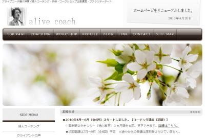 20100420sakura