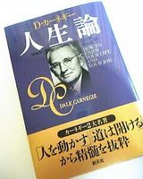 D・カーネギー『人生論』
