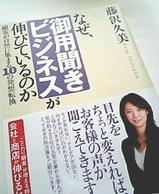 藤沢久美さんの新書