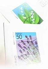 切手(北海道の花シリーズ)