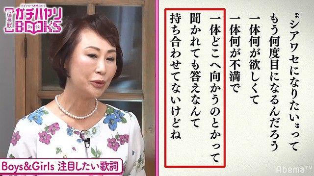 号泣 appears 浜崎あゆみ mステ