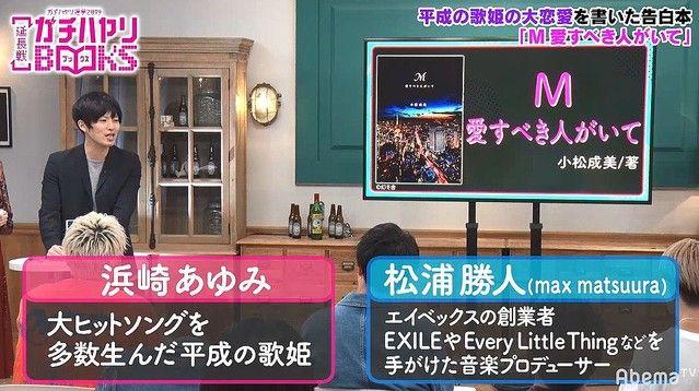 ミュージックステーションスーパーライブ 浜崎あゆみ泣く