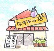なすびの店