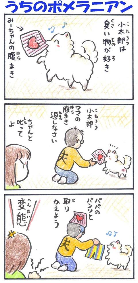 うちぽめ314
