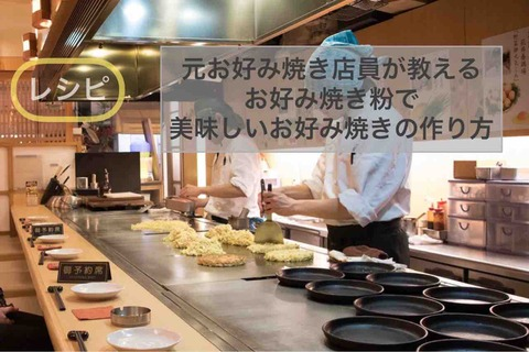 元お好み焼き屋店員がお好み焼き粉で作る簡単美味しいお好み焼きの作り方教えます!