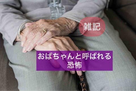 【何回】おばちゃんと呼ばれる恐怖【おばちゃん言うの】