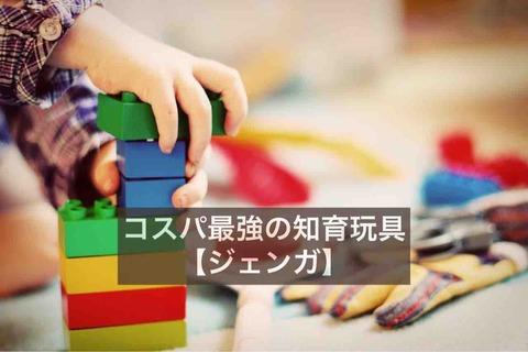 コスパ最強の知育玩具【ジェンガ】は家族全員で楽しめる!オススメの理由は??