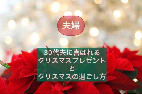 30代夫に喜ばれるクリスマスプレゼント!コロナ禍でのオススメクリスマスの過ごし方
