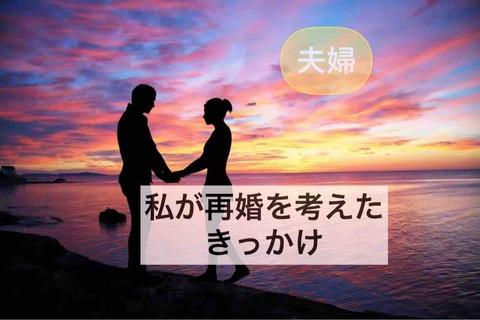 私が再婚を考えるようになったきっかけ【前編】