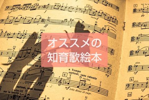 【0~5歳】赤ちゃんの頃から手軽に音楽に触れよう!子どもの成長の為にも1冊は欲しいお歌絵本!