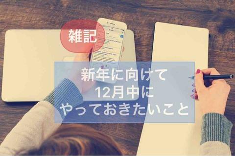 【目標】新年に向けて12月中にやっておきたいこと。【風水】