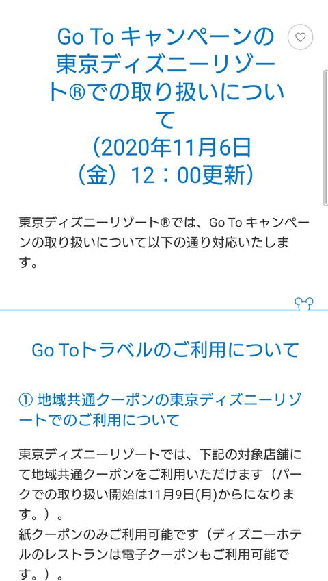 Screenshot_20201106-142409 (2)