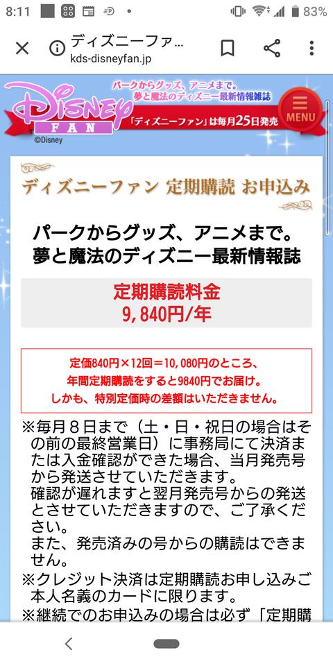 Screenshot_20200408-081106