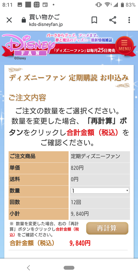 Screenshot_20200408-081120