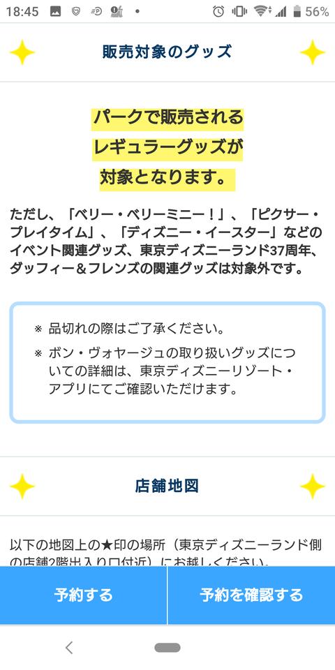 Screenshot_20200628-184506