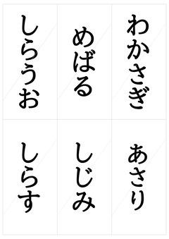 魚斜め2枚カード_page-0006
