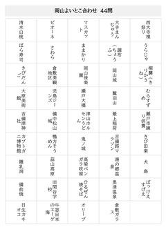 岡山よいとこ半分一覧_page-0001