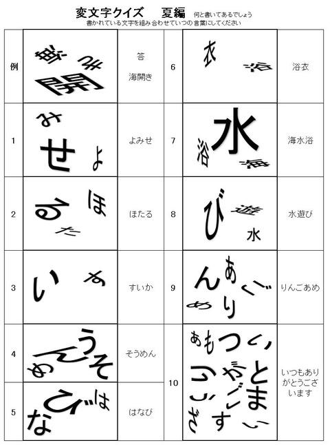 変文字クイズ 夏編