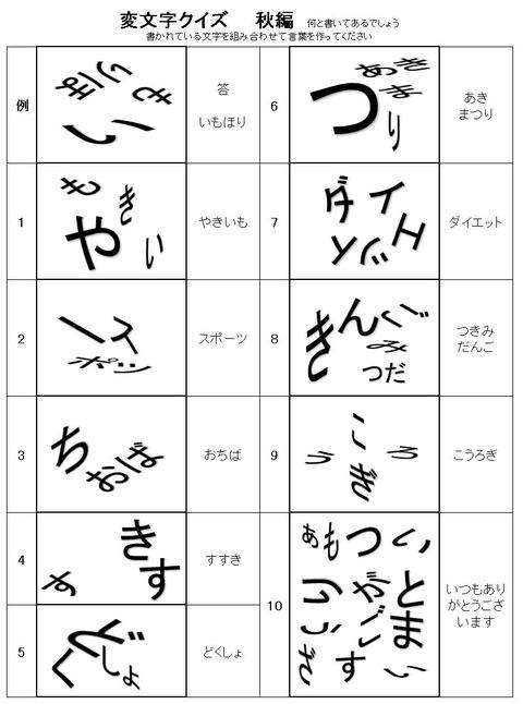 変文字クイズ 秋編