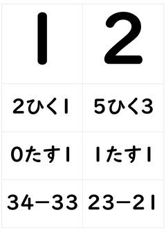 計算かるたカード_page-0001