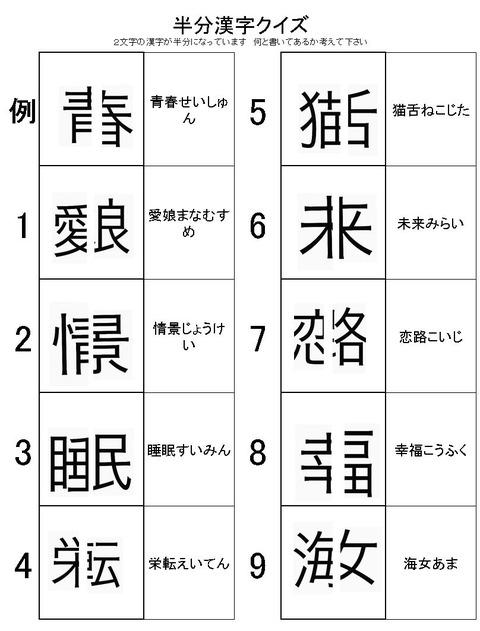 半分漢字クイズ