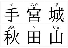 県名_page-0002