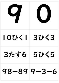 計算かるたカード_page-0005