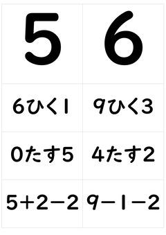 計算かるたカード_page-0003
