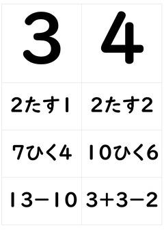 計算かるたカード_page-0002